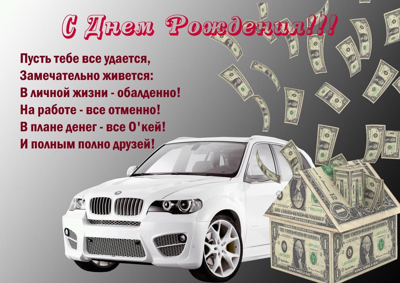 Поздравления с днём рождения машины 139